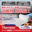 スーパー断熱材エアロゲルブランケット【Thermia】 製品画像