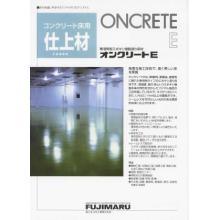 塗り床材シリーズの総合カタログ 富士丸化学工業株式会社   製品画像