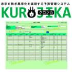 工事実行予算管理システム 『KUROJIKA』 製品画像