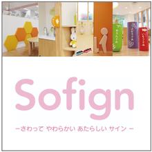 さわってやわらかい新しいサイン『Sofign』 製品画像