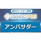 紹介パートナー制度『MAIDO POSアンバサダー募集』 製品画像
