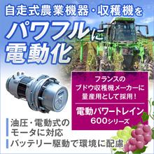 農業機械・林業機械向け 電動パワートレイン『600シリーズ』 製品画像