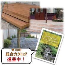 木材・石材・エクステリア『総合カタログ』 製品画像