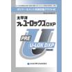 ポリマーセメント系無収縮グラウト材 太平洋プレユーロックスDXP 製品画像