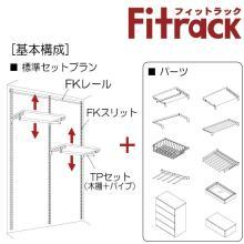 収納システム『Fitrack(フィットラック)』 製品画像
