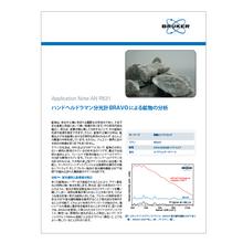 【技術資料】ハンドヘルドラマン分光計BRAVOによる鉱物の分析 製品画像