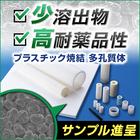 『多孔質プラスチック』 ※素材サンプル無料進呈中 製品画像