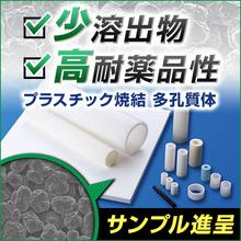 『プラスチック焼結多孔質体』 ※素材サンプル無料進呈中 製品画像