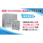 バッチ自動洗浄機(COP)『YQG-V』  製品画像