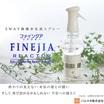 3WAY除菌水生成スプレー『ファインジア リアクター』 製品画像