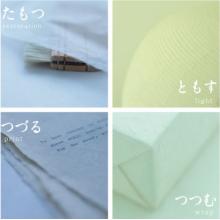 ひだか和紙有限会社 事業紹介 製品画像