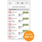 オンライン予約システム 製品画像