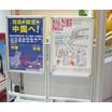 【スタンド関連品導入事例】羽田空港様 製品画像