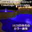 LED水中照明「カラーロジック」※噴水、プール等水回りの演出に! 製品画像