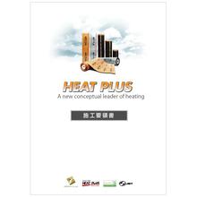 【施工要領書】遠赤外線床暖房『HEATPLUS(ヒートプラス)』 製品画像