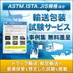 資料『輸送包装試験 事例集』※無料進呈 製品画像