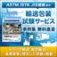 資料『輸送包装試験 事例集』※無料進呈