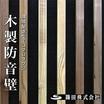 木の温もりを感じる『木製防音壁』 活用事例進呈中! 製品画像