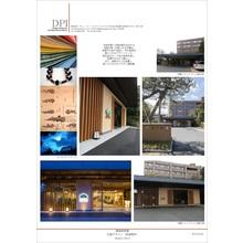 【事例進呈】ホテル・旅館デザイン 製品画像
