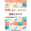 特殊ネジ・リベット 事例カタログ 製品画像