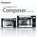 カーボン複合3Dプリンタ『Composer』シリーズ 製品画像