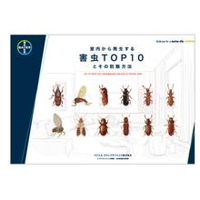 室内から発生する害虫TOP10とその防除方法 製品画像