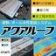 【台風対策に!】屋根用防錆・防水・遮熱塗料『アクアルーフ』 製品画像