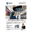 【列車乗降監視用モニター導入事例】東急電鉄株式会社様 製品画像