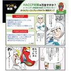 【マンガで解説】HACCP対策は万全ですか? 製品画像