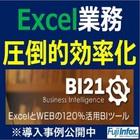 Excel業務の課題改善ソリューション『BI21』※事例進呈中 製品画像