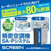 精密空調『SA-Pシステム』 工場・研究棟の高品質空調に! 製品画像
