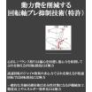 セミナー「回転軸運動の力学と動力費削減技術(特許)」解説書進呈中 製品画像