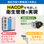 『HACCPに沿った衛生管理に活躍する食品工場向け製品』