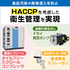 『HACCPに沿った衛生管理に活躍する食品工場向け製品』 製品画像