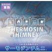 プラント設備用 耐熱耐酸塗料『サーモジンチムニ』 製品画像