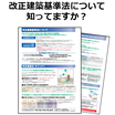 【豆知識シリーズ】改正建築基準法について 製品画像