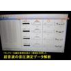 超音波の音圧測定解析 製品画像