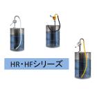 【ドラムポンプ(手動式)】HR・HFシリーズ(油用) 製品画像