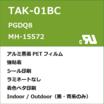 TAK-01BC CUL規格ラベル 製品画像