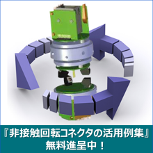 『非接触回転コネクタの活用例集』※無料進呈 製品画像