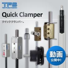 【サンプル貸出可】クイッククランパー|生産ラインでの固定用途に 製品画像