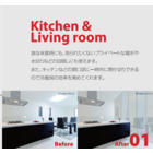 【ZIPrailScreen施工事例】キッチン・リビング 製品画像