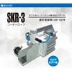 ダクト用コーナーカシメ機『コーナーロック SKR-3』 製品画像