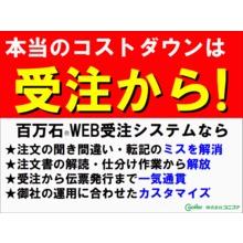 BtoB WEB受注システム 百万石 受注業務の時短・効率化 製品画像