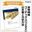 【技術資料進呈】食物繊維 コーデックスの定義と分析方法 製品画像