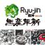 量産加工型生産管理システム 「生産革新 Ryu-jin」(龍神) 製品画像