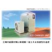 質の高い給気に 低露点外気処理空調機【エコチェンジャー ECU】 製品画像