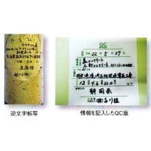 コンクリート供試体確認転写技術『QC版』 製品画像