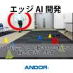 三角コーン認識による危険領域検知 (動画でエッジAI開発事例) 製品画像