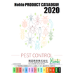 『害虫駆除・害獣対策資材』総合カタログ【無料進呈】 製品画像